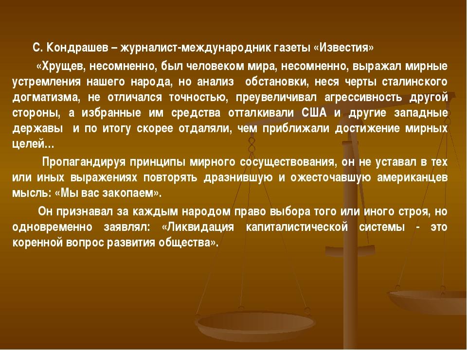 С. Кондрашев – журналист-международник газеты «Известия» «Хрущев, несомненно...