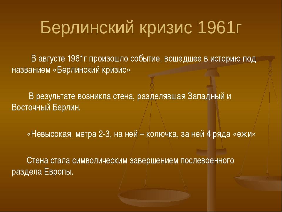 Берлинский кризис 1961г В августе 1961г произошло событие, вошедшее в историю...