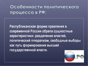 Республиканская форма правления в современной России обрела сущностные харак