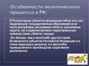В России среди субъектов федерации сейчас есть как национально- государственн