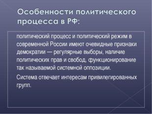 политический процесс и политический режим в современной России имеют очевидны