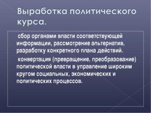 сбор органами власти соответствующей информации, рассмотрение альтернатив, р