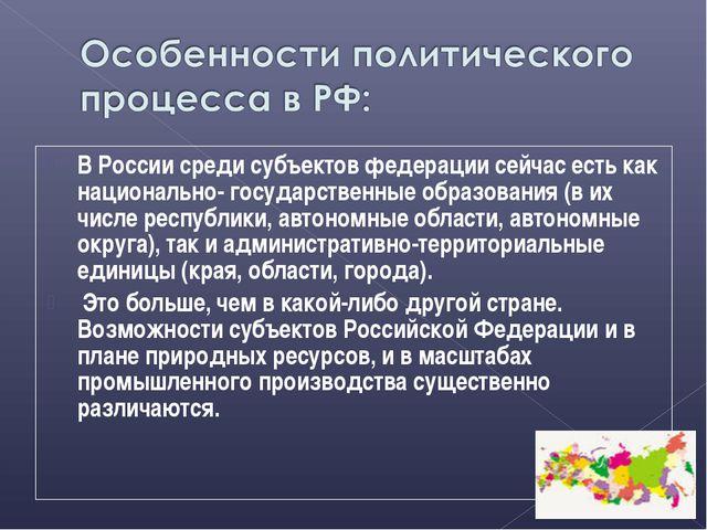 В России среди субъектов федерации сейчас есть как национально- государственн...