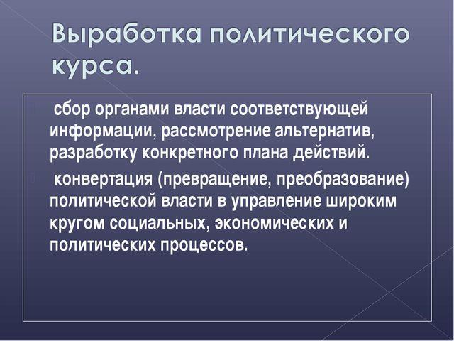 сбор органами власти соответствующей информации, рассмотрение альтернатив, р...