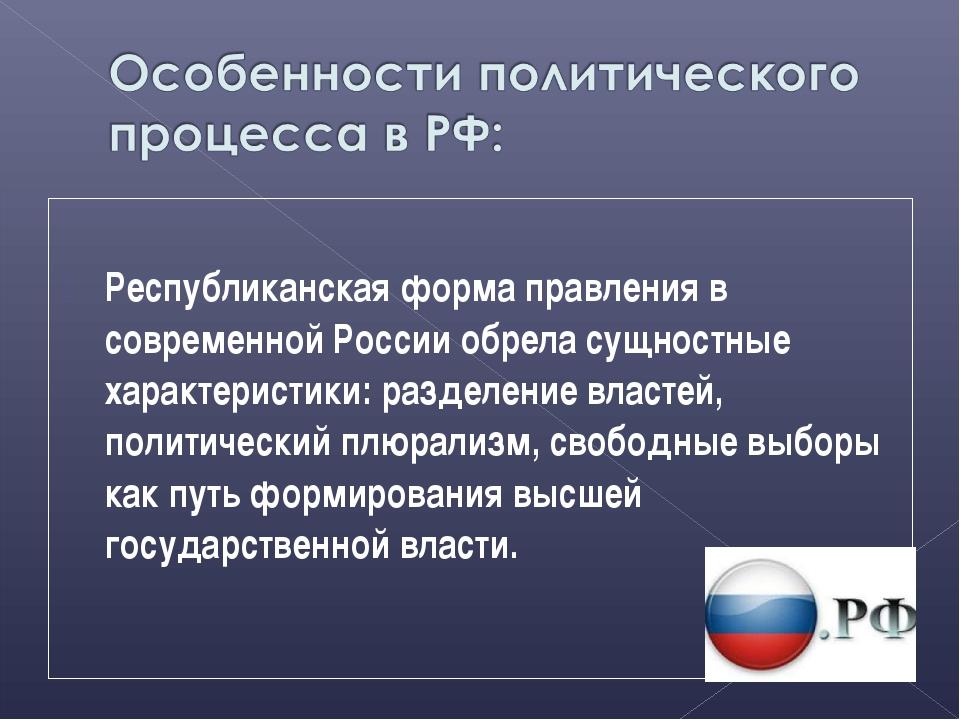 Республиканская форма правления в современной России обрела сущностные харак...