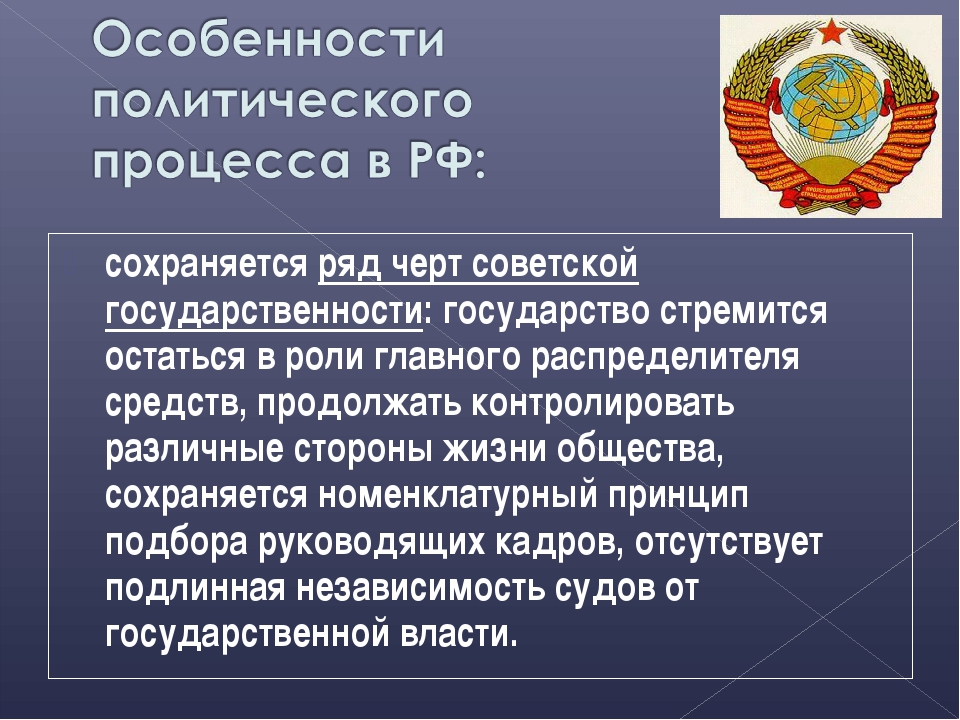 сохраняется ряд черт советской государственности: государство стремится остат...