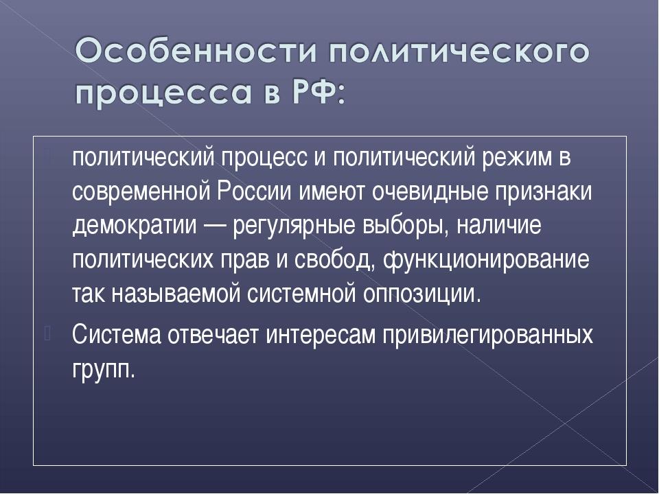 политический процесс и политический режим в современной России имеют очевидны...