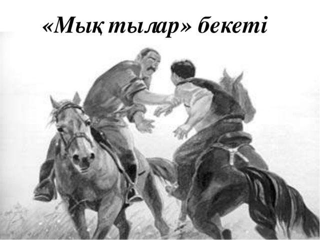 «Мықтылар» бекеті