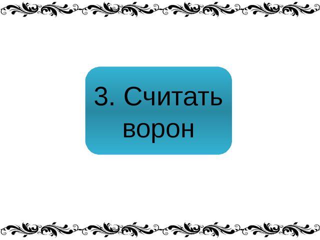 3. Считать ворон