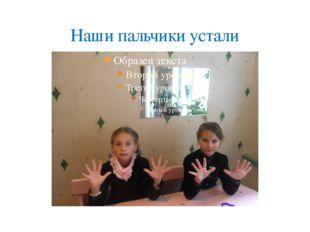 Наши пальчики устали