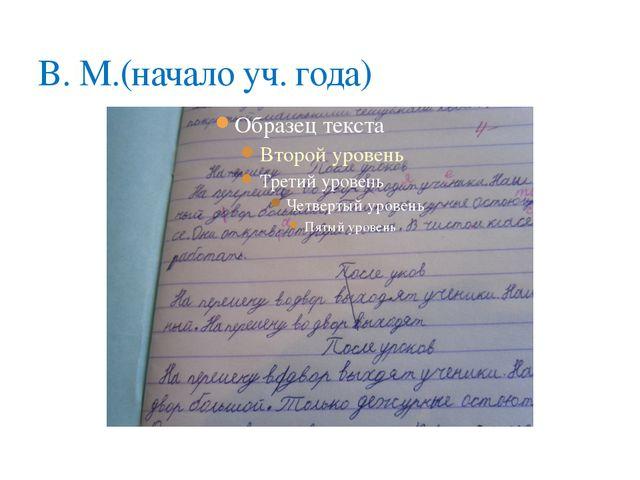 В. М.(начало уч. года)