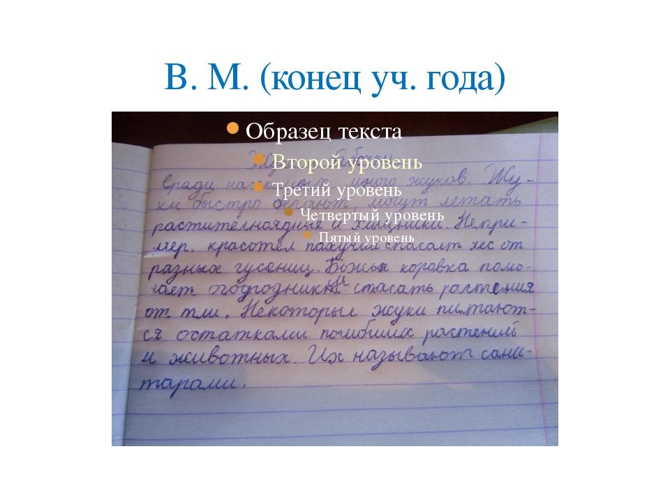 В. М. (конец уч. года)