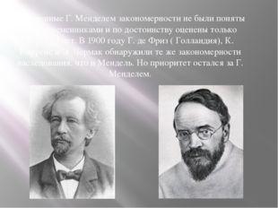 Выявленные Г. Менделем закономерности не были поняты его современниками и по