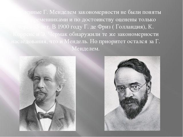 Выявленные Г. Менделем закономерности не были поняты его современниками и по...