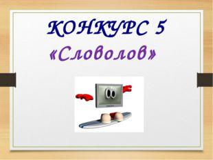 КОНКУРС 5 «Словолов»