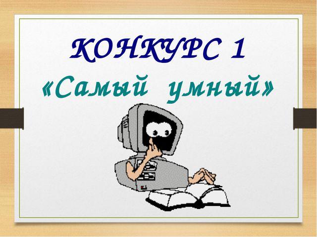 КОНКУРС 1 «Самый умный»