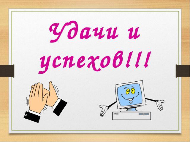 Удачи и успехов!!!