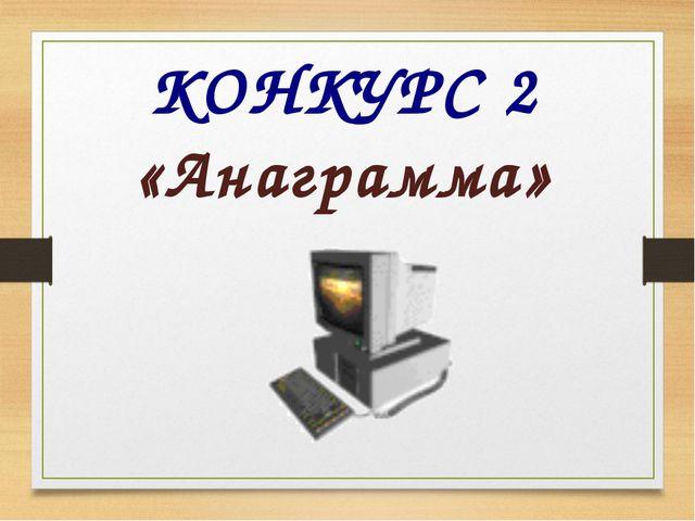 КОНКУРС 2 «Анаграмма»