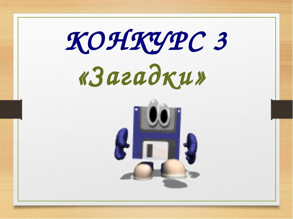 КОНКУРС 3 «Загадки»