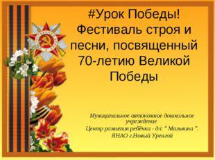#Урок Победы! Фестиваль строя и песни, посвященный 70-летию Великой Победы Му