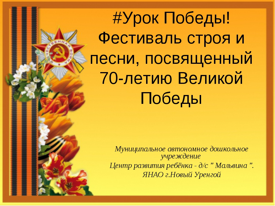 #Урок Победы! Фестиваль строя и песни, посвященный 70-летию Великой Победы Му...