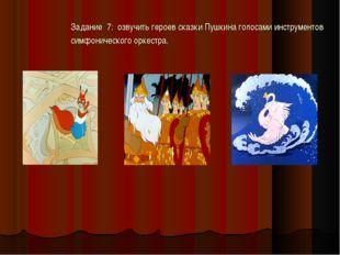 Задание 7: озвучить героев сказки Пушкина голосами инструментов симфоническог