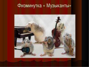 Физминутка « Музыканты»