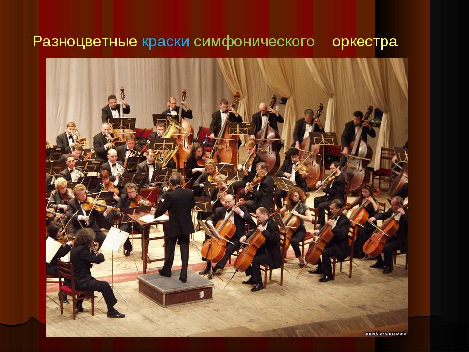 Разноцветные краски симфонического оркестра