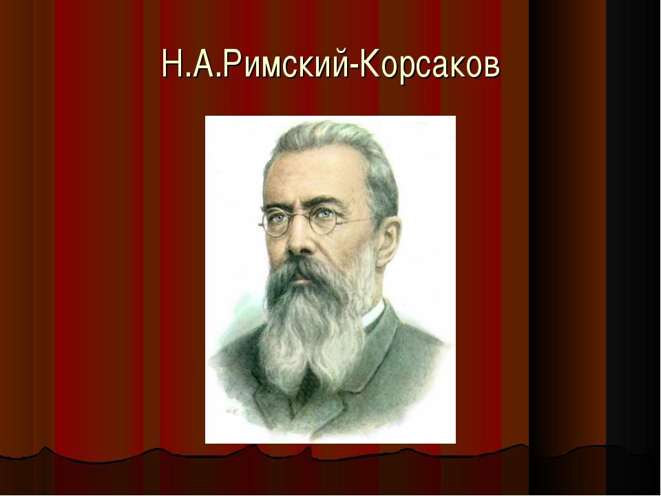Н.А.Римский-Корсаков