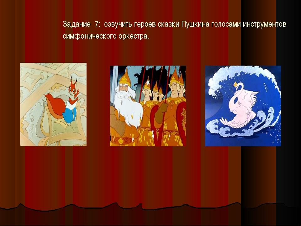 Задание 7: озвучить героев сказки Пушкина голосами инструментов симфоническог...