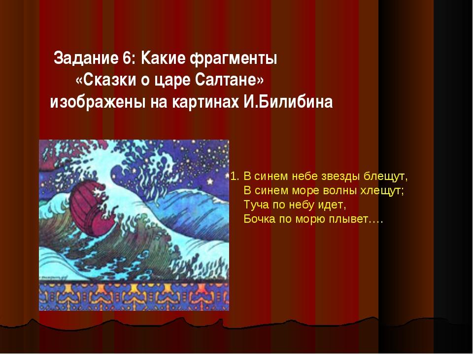 Задание 6: Какие фрагменты «Сказки о царе Салтане» изображены на картинах И....