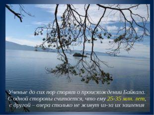 Ученые до сих пор спорят о происхождении Байкала. С одной стороны считается,