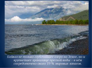 Байкал не только глубочайшее озеро на Земле, но и крупнейшее хранилище пресно