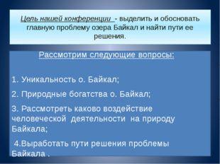 Цель нашей конференции - выделить и обосновать главную проблему озера Байкал