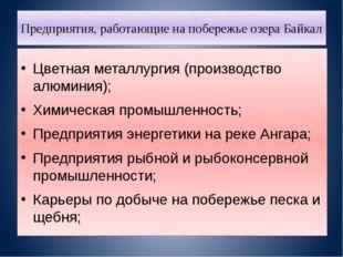 Предприятия, работающие на побережье озера Байкал Цветная металлургия (произв