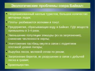 Экологические проблемы озера Байкал: Неорганизованный наплыв туристов, большо