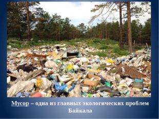 Мусор – одна из главных экологических проблем Байкала