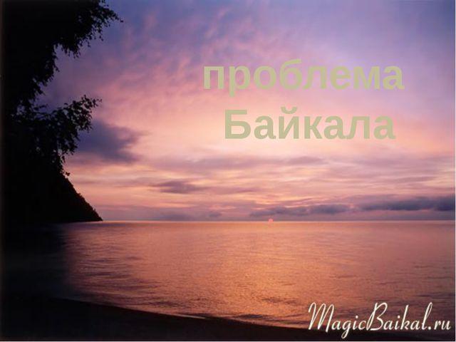 проблема Байкала