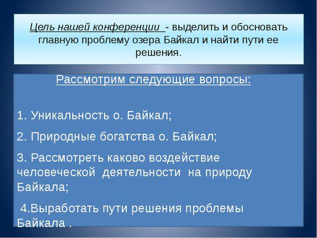 Цель нашей конференции - выделить и обосновать главную проблему озера Байкал...