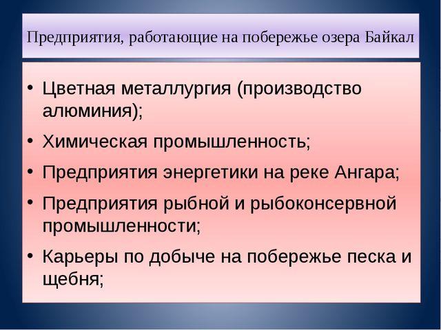 Предприятия, работающие на побережье озера Байкал Цветная металлургия (произв...