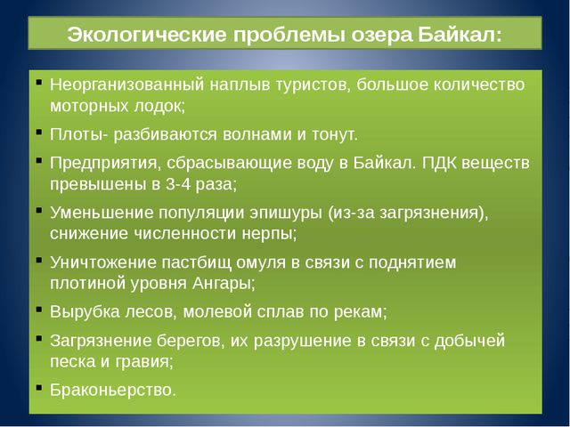 Экологические проблемы озера Байкал: Неорганизованный наплыв туристов, большо...