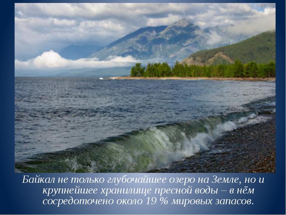 Байкал не только глубочайшее озеро на Земле, но и крупнейшее хранилище пресно...