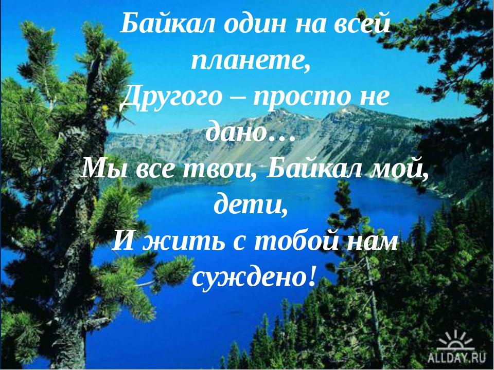 Байкал один на всей планете, Другого – просто не дано… Мы все твои, Байкал мо...