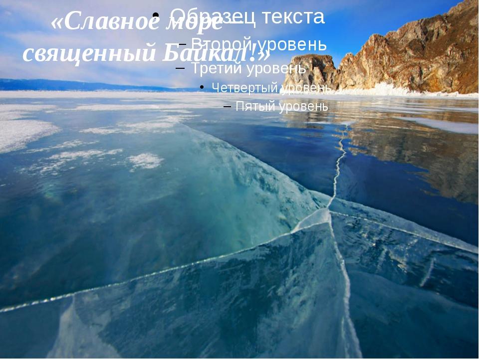 «Славное море – священный Байкал!»