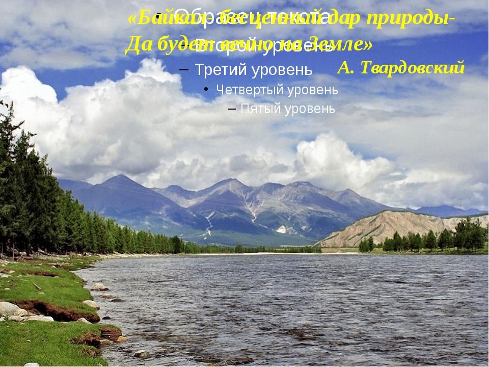 «Байкал- бесценный дар природы- Да будет вечно на Земле» А. Твардовский