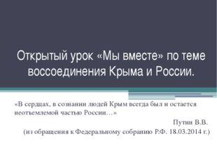 Открытый урок «Мы вместе» по теме воссоединения Крыма и России. «В сердцах, в