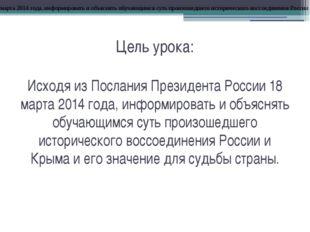 Цель урока: Исходя из Послания Президента России 18 марта 2014 года, информир