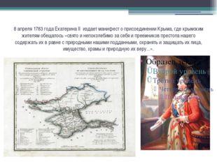 8 апреля 1783 года Екатерина II издает манифест о присоединении Крыма, где к