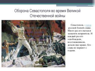 Оборона Севастополя во время Великой Отечественной войны Севастополь -г