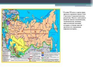 В конце ХХ века с карты мира пропала огромная страна Союз Советских Социалист